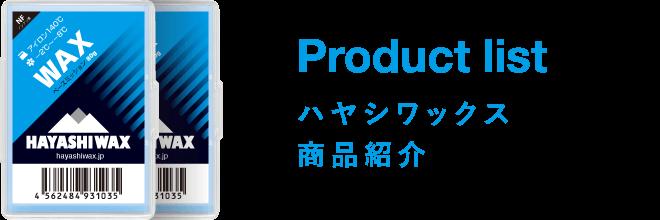 Product list ハヤシワックス商品紹介