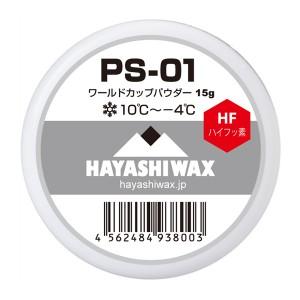 PS-01 ワールドカップパウダー