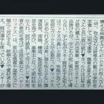 岐阜新聞に取り上げていただきました