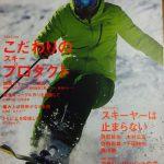 大人のスキー 2017 に掲載されました!