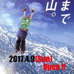 2017 月山スキー場 オープン情報